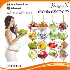 رژیم غذایی در بارداری