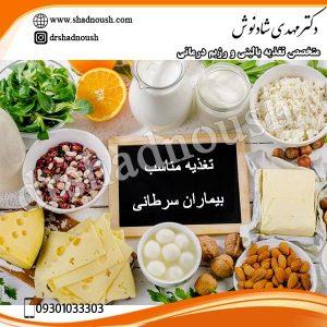 تغذیه مناسب بیماران سرطانی