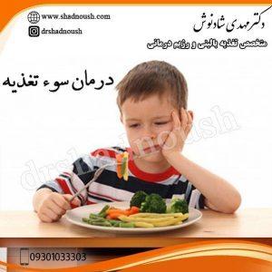 درمان سوء تغذیه