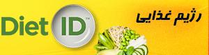 رژیم غذایی 9
