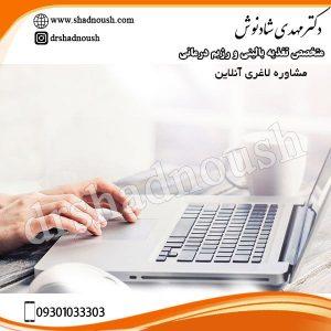 مشاوره لاغری آنلاین