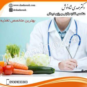 بهترین متخصص تغذیه در تهران