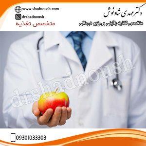 متخصص تغذیه در تهران