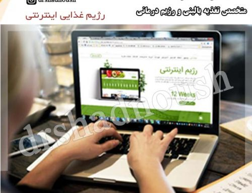 رژیم غذایی اینترنتی