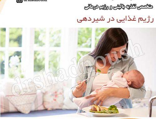 رژیم غذایی در شیردهی