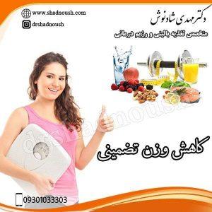کاهش وزن تضمینی