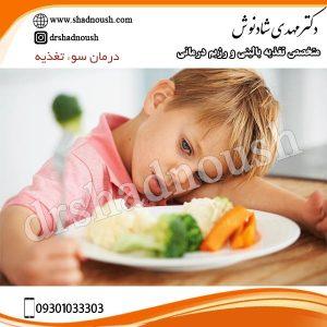 درمان-سوء-تغذیه-1