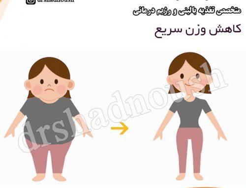 کاهش وزن سریع