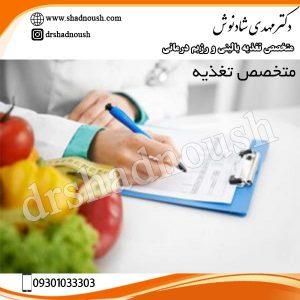 متخصص تغذیه تهران