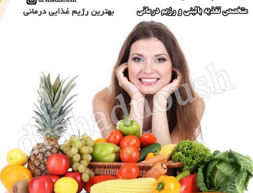 بهترین رژیم غذایی درمانی