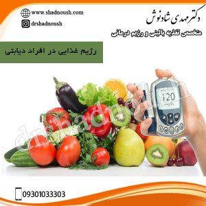رژیم غذایی در افراد دیابتی