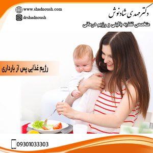 رژیم غذایی پس از بارداری