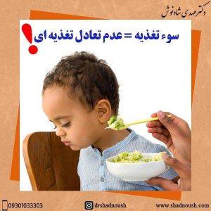 سوء تغذیه