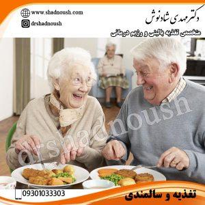 تغذیه و سالمندی