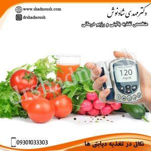 نکاتی در تغذیه دیابتی ها