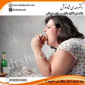 چرا بدون دلیل چاق می شویم ؟