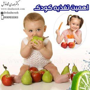بهترین تغذیه برای کودکان