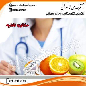 مشاوره تغذیه در تهران