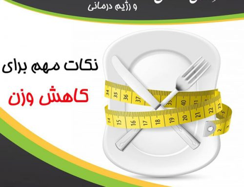 چگونه برای کاهش وزن آماده شویم