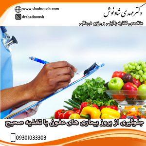 جلوگیری از بروز بیماری های عفونی با تغذیه صحیح